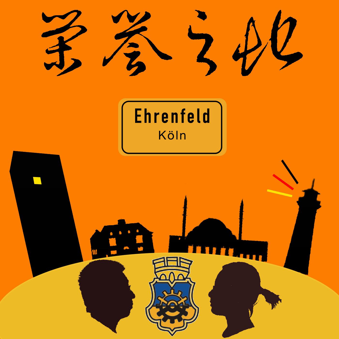 荣誉之地-Ehrenfeld
