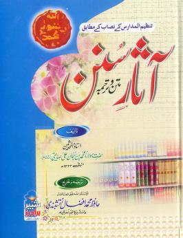 Asaar ul sunan by muhammad bin subhan ali siddiqui download pdf book