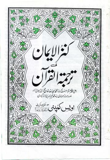 Kanzul fi tarjam tul quran by ala hazrat vol 1 download pdf book
